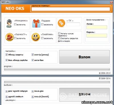 Neooks ru скачать программу
